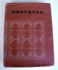 Japanese Book Architecture Design Furniture Cabinets Motifs 1976