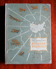 RUSSIAN USSR BOOK. The Wings of Motherland. (History Of Russian Aircraft) 1954