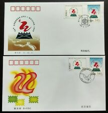 "1998-12 China ""Beijing 1999"" Emblem 22nd UPU Congress Stamp FDC & B-FDC (2 cvrs)"