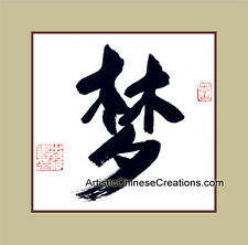 Traditional Chinese Calligraphy Painting - Dream Symbol - Hand Painted Art