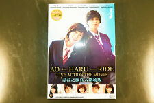 Japanese Movie Drama Ao Haru Ride Live Action Movie DVD English Subtitle