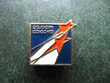 """Space Station """"SALUT"""" & """"SOYUZ-10"""" Space Ship. USSR, Russian Pin Bdge."""