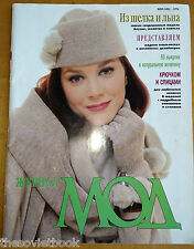 SEWING PATTERNS VINTAGE RUSSIAN FASHION Zhurnal mod 1 1995