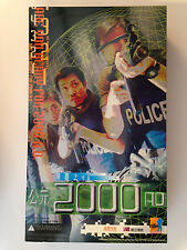 "DRAGON 12"" 1/6 SCALE 2000 AD HONG KONG MOVIE GORDON CHAN POLICE ACTION FIGURE"