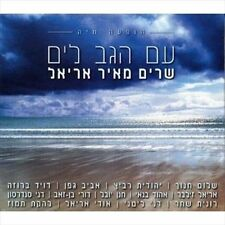 Tribute To Meir Ariel New CD