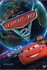 Cars 2 - Disney, but with Hebrew soundtrack