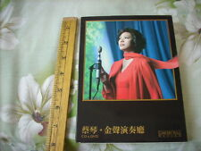a941981 Tsai Chin Ching Cai Qin CD DVD Set 蔡琴 金聲演奏廳 Concert Hall Series