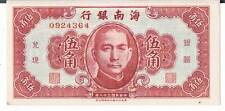 CHINA BANKNOTE 50 CENTS  S1456 1949 au unc HAINAN BANK Yuan System