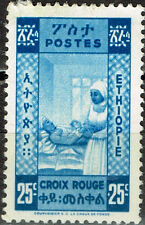 Ethiopia Red Cross Hospital Baby Delivery stamp 1952