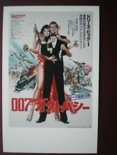 POSTCARD JAMES BOND - JAPANESE POSTER FOR OCTOPUSSY (1983)