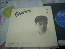 "a941981 HK 80s Band Raidas Promo 8"" Vinyl EP LP Single 傾心"