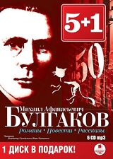 Master and Margarita, Heart of a Dog by Bulgakov Russian Audibooks