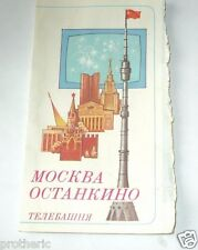 Admission ticket to Russian Moscow TV tower Ostankino USSR 1991 cultural Soviet