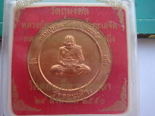 BE2550 LP Thuad Wat Dongket Songkhla Power Coin