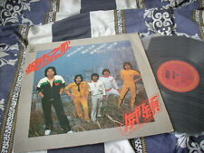 a941981 Willie 威鎮樂隊 威利 HK CBS LP  Song of the City  陽光空氣
