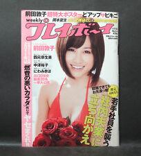 Japan 『PLAYBOY 2011 No.3・4』 Atsuko Maeda w/poster Yuko Nakazawa Mikiho Niwa