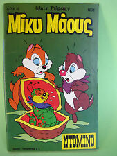 Greek Walt Disney Comics Mickey Mouse 691 Terzopoulos 1979 Great Condition
