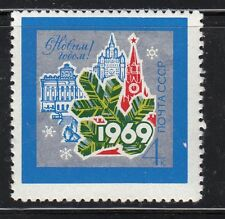 Russia 1968 Mi.#3571 HAPPY NEW YEAR (Cristmas tree, Kremlin) 1 stamp MNH