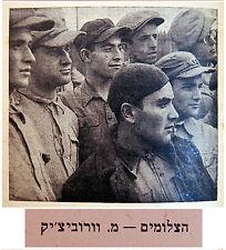 1942 MOI VER Vorobeichic PHOTO BOOK Poland JEWISH Photography JUDAICA Palestine