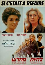 Hebrew CLAUDE LELOUCH Israel FRENCH FILM POSTER Movie CATHERINE DENEUVE A. AIMEE