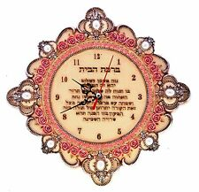 Blessing Home Bleessings Hebrew Roses Jewish For Home Jews Torah Clock Holiday