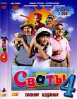 RUSSIAN DVD:NEW SERIAL