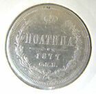 RUSSIAN IMPERIAL SILVER COIN ONE POLTINA 1/2 RUBLE 1877 RUSSIA EMPIRE SEE #A4»