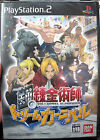"Playstation 2 PS2 ""FULL METAL ALCHEMIST - CARNVAL DREAM"" Free Shipping NEW Japan"