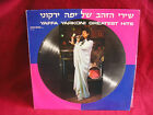 YAFFA YARKONI - Greatest Hits LP Near MINT - Israel/Hebrew