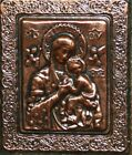 VINTAGE BULGARIAN ORTHODOX SMALL VIRGIN MARY CHRIST CHILD ICON TIN COPPER PLAQUE