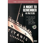 A Night To Remember, Roy Ward Baker, 1958, DVD New