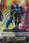 Cardfight Vanguard TGC Japanese BT05/018 Knight of the Void, Masquerade