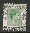 Hong Kong Scott 165A Used - George VI, 1938-48 Issue