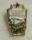 """Russian """"Military Construction"""" BADGE order medal"""