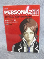 PERSONA 2 Tsumi Sin Official Master Game Guide Book Japan PSP FREESHIP EB2538*