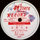 """JAPAN 78rpm 10"""" single 49th State Hawaii Record 1007 Japanese Record #147"""