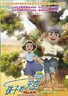 Anime)Sparkling Red Star(2-VCD)Hong Kong Edition~Cantonese~With English Subtitle