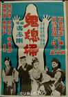 HONG KONG Movie Theatre Lobby Poster in the 1960 – 1970 # 36 鬼媳婦