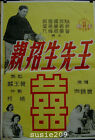 HONG KONG Movie Theatre Lobby Poster in the 1960 – 1970 # 31 王先生招親