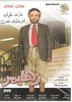 Adel Emam Zahaymer: Nelli Kareem, Ahmed Rezk, Fat7i NTSC Comedy Arabic Movie DVD