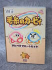 KEITO NO KIRBY Perfect Support Game Guide Book Japan Nintendo Wii FREESHIP EB*