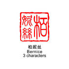 Unmounted Personalized Traditional Chinese Rubber Stamp