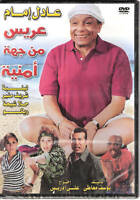 Adel Emam Groom with Authority Imam Film Subtitled NTSC Classic Arabic Movie DVD