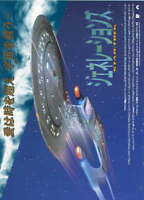 STAR TREK GENERATIONS 4 PAGE CHIRASHI FLYER FROM JAPAN ( C208 )