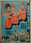 HONG KONG Movie Theatre Lobby Poster in the 1960 – 1970 # 21 獅吼記