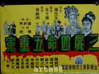 HONG KONG Movie Theatre Lobby Poster in the 1960 – 1970 # 1 三屍四命五重天
