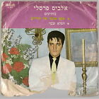 """ELVIS PRESLEY ISRAELI ONLY PS 7"""" 45 HEBREW COVER MAMA LIKED THE ROSES/ THE WONDE"""