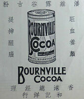 1935 Chinese Hong Kong Bournville Cocoa Small Ad