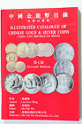 111- Illustrated Catalogue of Chinese Gold & Silver Coins-Newest Edition-Seventh