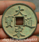 Old Chinese Bronze Collect Dynasty Palace Da Song Tong Bao Copper Money Coin Bi